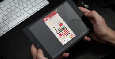 Flipbook sul tablet